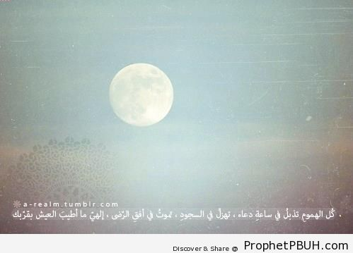 To Live By Your Side - Islamic Quotes About Dua
