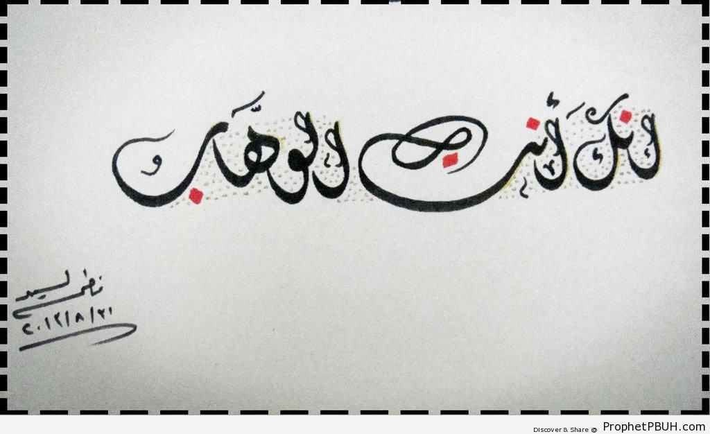Truly, You alone are the bestower - Islamic Calligraphy and Typography