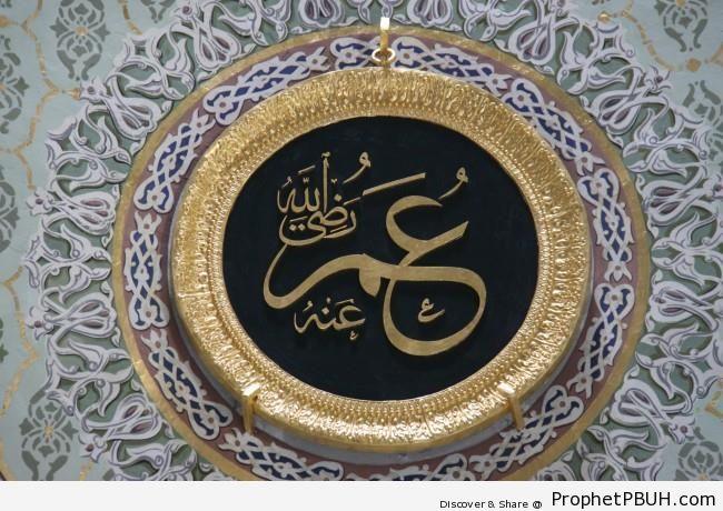 Umar RA Calligraphy - Arabic Male Names Calligraphy