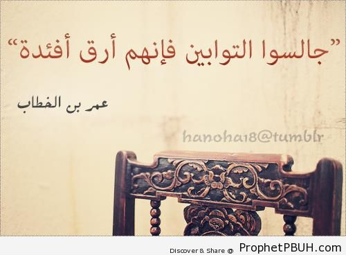 Umar ibn al-Khattab- Stay in the company of those who always& - Islamic Quotes