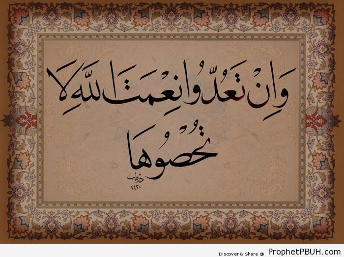 Uncountable Blessings (Surat an-Nahl; Quran 16-18) Calligraphy - Islamic Calligraphy and Typography