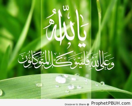 Upon Allah (Surat Ibrahim - Quran 14-12) - Islamic Calligraphy and Typography