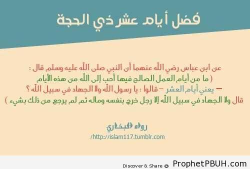 Virtue of Good Deeds on the Ten Days of Dhul Hijjah - Hadith