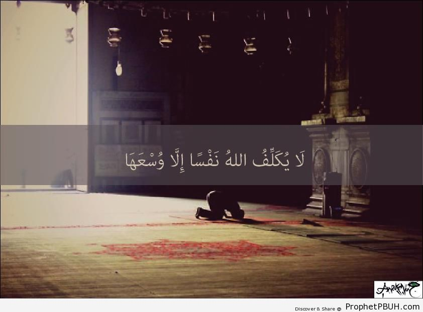 What It Can Bear (Quran 2-286 - Surat al-Baqarah on Photo of Muslim Man in Sujood) - Islamic Architecture