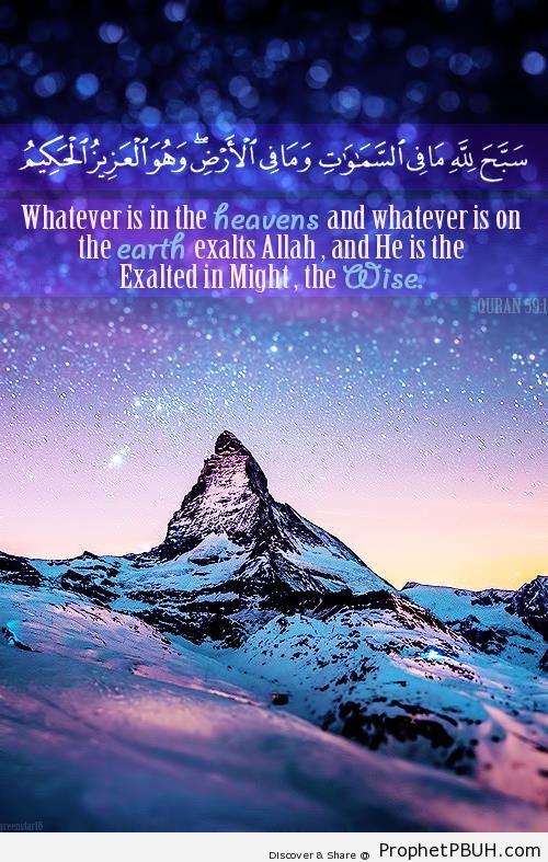 Whatever is in the Heavens (Quran 59-1) - Islamic Quotes