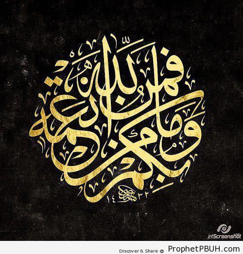 Whatever you have of good things& - Islamic Calligraphy and Typography
