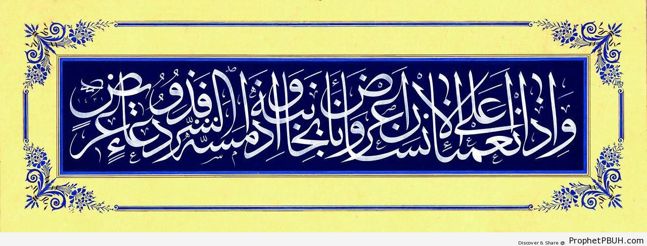 When We grant a blessing to man - Islamic Calligraphy and Typography