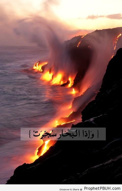 When the Seas are Set on Fire (Quran 81-6) - Islamic Quotes
