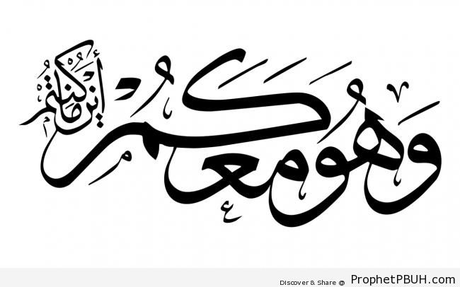 Wherever You May Be (Quran 57-4; Surat al-Hadid) - Islamic Calligraphy and Typography