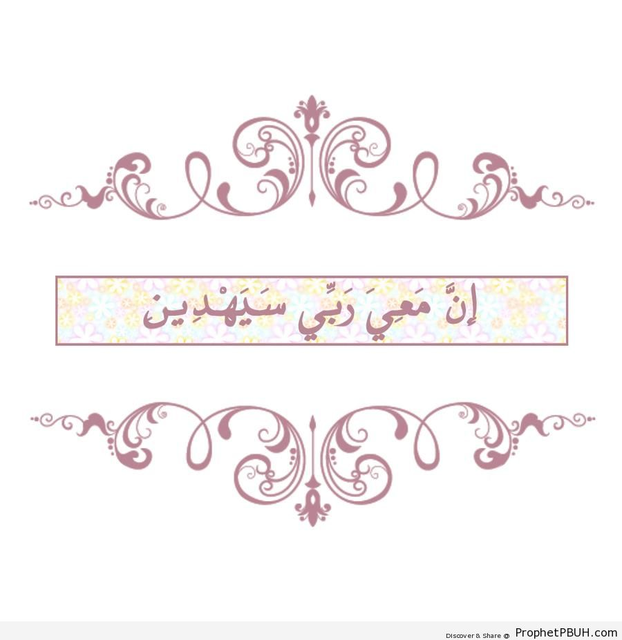 With Me is My Lord (Quran 26-62) - Islamic Quotes
