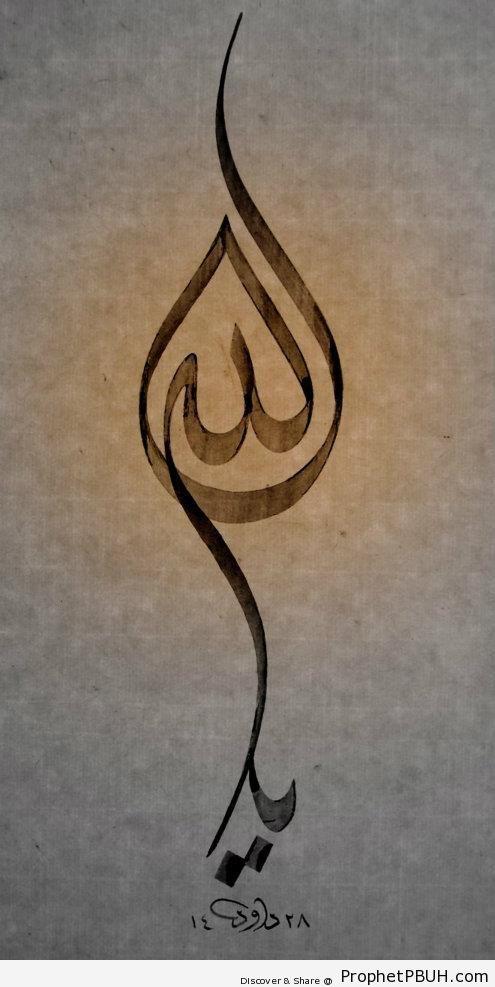 Ya Allah (O Allah) Calligraphy - -Ya Allah- (O Allah) Calligraphy and Typography