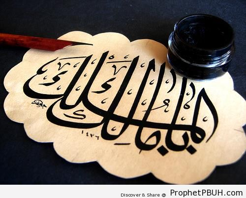 Ya Malik al-Mulk - Islamic Calligraphy and Typography