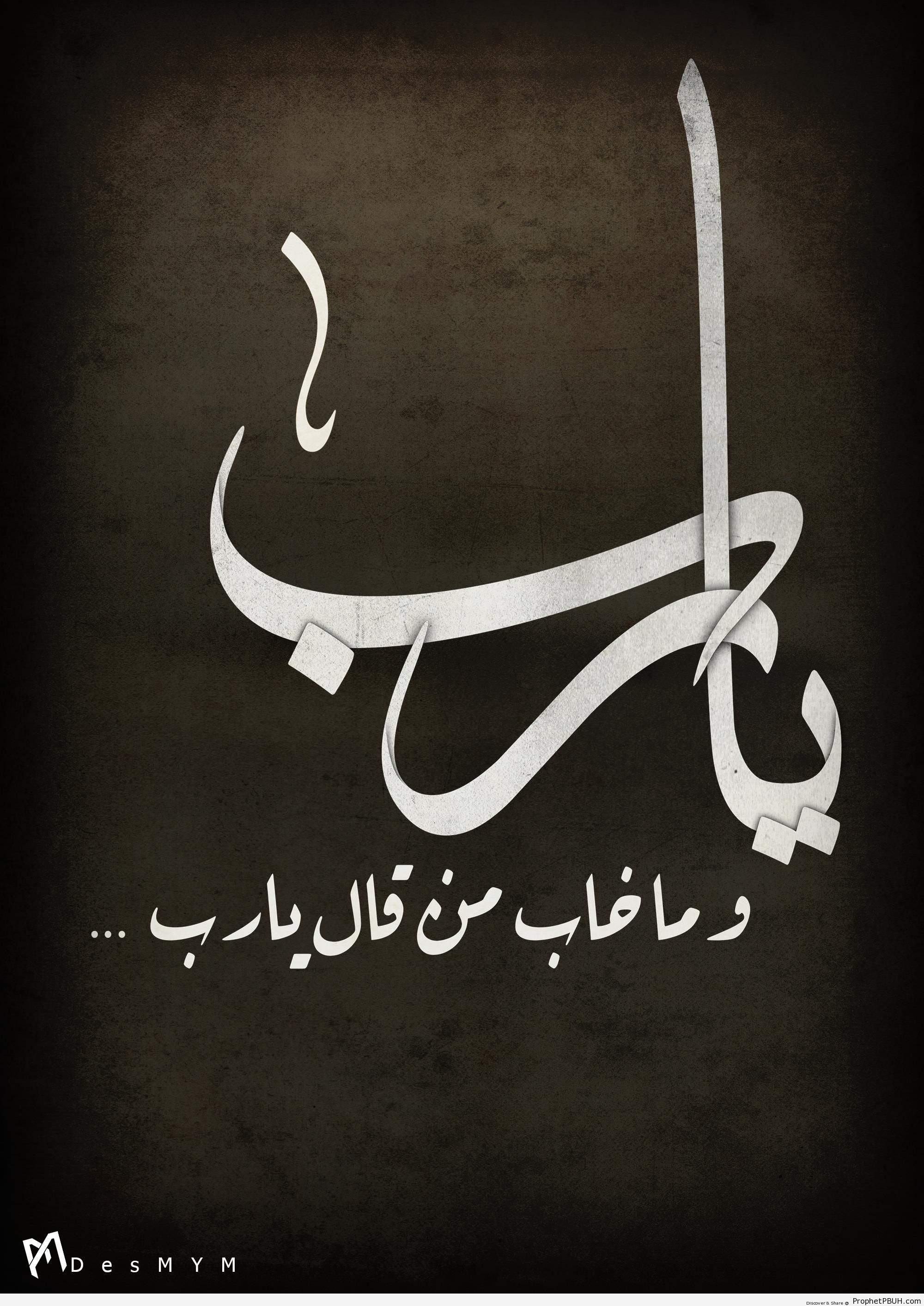 Ya Rabb Calligraphy - Islamic Calligraphy and Typography