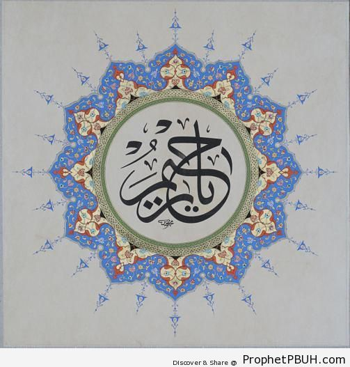 Ya Raheem Calligraphy - Dhikr Words