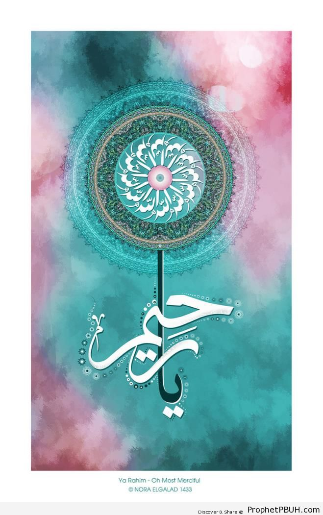 Ya Rahim Calligraphy - Ar-Raheem (The Merciful)