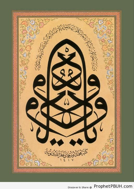 Ya Wadud And -Among His Signs- Verse Calligraphy - Al-Wadud (The Loving)