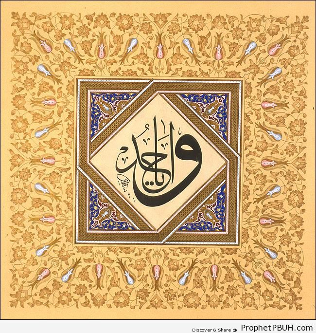 Ya Wahid Calligraphy - Al-Wahid (The One)