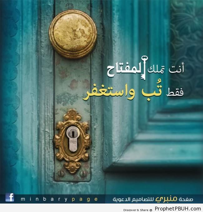 You Already Have the Key - Islamic Quotes