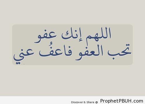 You Are The Most Forgiving (Dua) - Dua