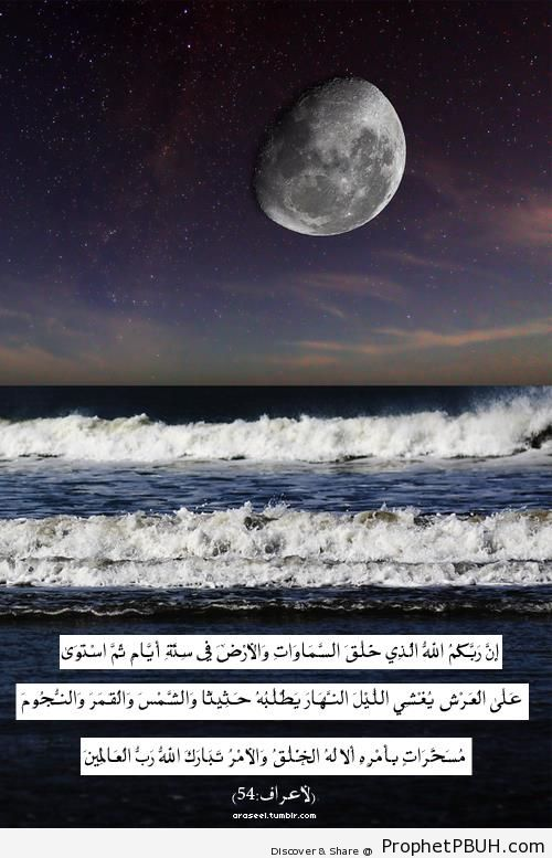 Your Lord is God (Surat al-A`raf 7-54) - Quranic Verses