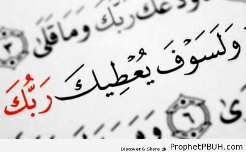 Your Lord is Going to Give to You (Surat ad-Dhuha; Quran 93-5) - Islamic Calligraphy and Typography