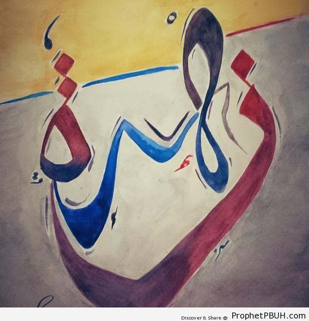 Zahrah (Flower) Arabic Calligraphy - Arabic Female Names Calligraphy