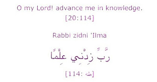 Islamic Dua about Knowledge