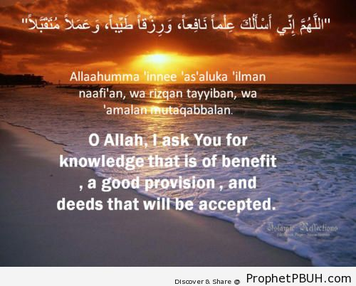 A Really Beautiful Dua - Islamic Quotes, Hadiths, Duas