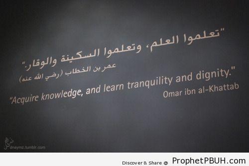Acquire knowledge - Islamic Quotes, Hadiths, Duas