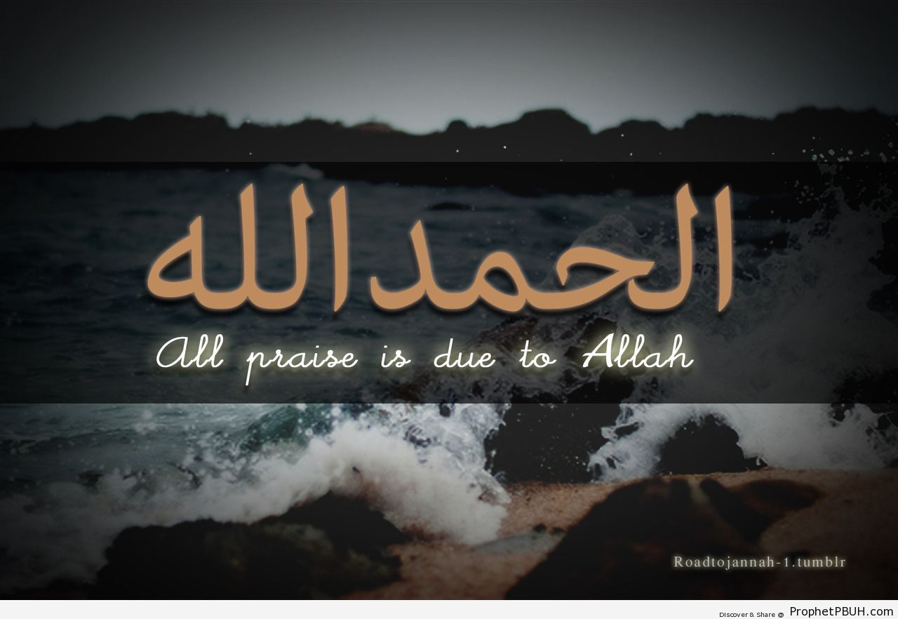 Alhamdulillah  … All praise is due to Allah - Islamic Quotes, Hadiths, Duas-001