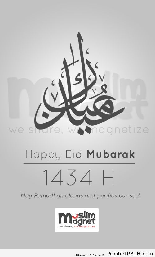 Happy Eid Mubarak 1434H! May... - Islamic Quotes, Hadiths, Duas