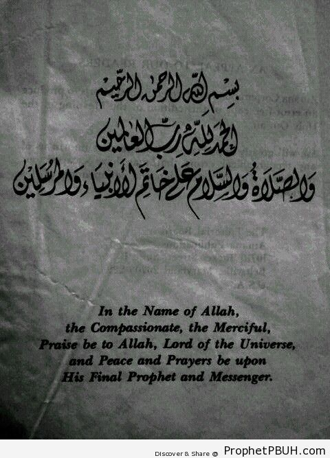 In the name of allah - Islamic Quotes, Hadiths, Duas