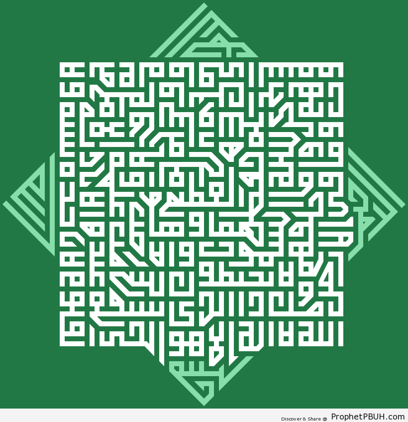 Islamic Calligraphy- Islamic Quotes, Hadiths, Duas