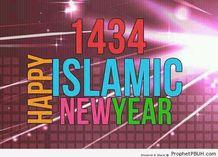 Maal Hijrah 1434 - Islamic Quotes, Hadiths, Duas-001