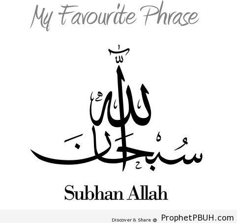 Subhanallah- Allah is Pure. - Islamic Quotes, Hadiths, Duas