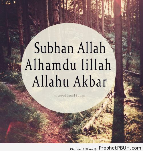 Zikrullah - Islamic Quotes, Hadiths, Duas