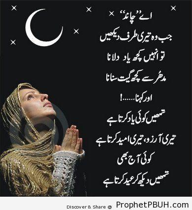 Ramadan Mubarak in Urdu