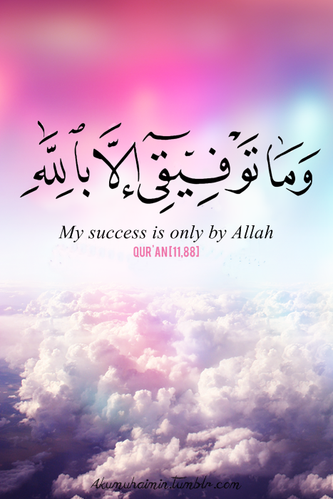 Success is from Allah SWT