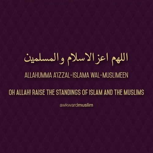 Allahumma Ameen!