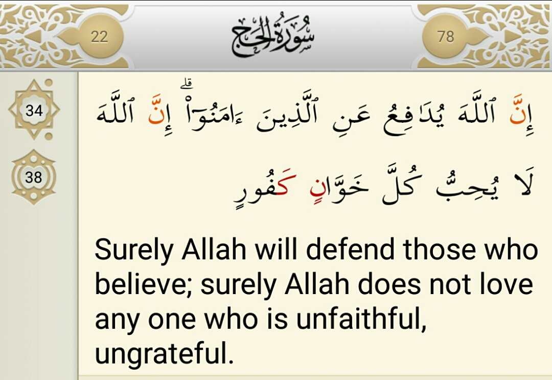 Beautiful Verse from Surah Al Hajj