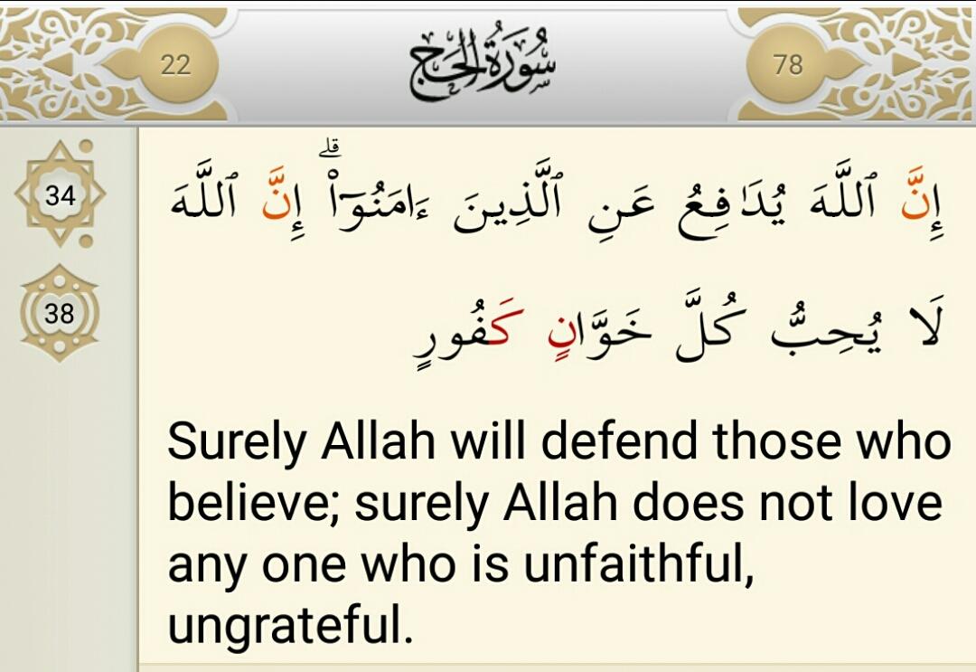 Beautiful Verse from Surah Al Hajj