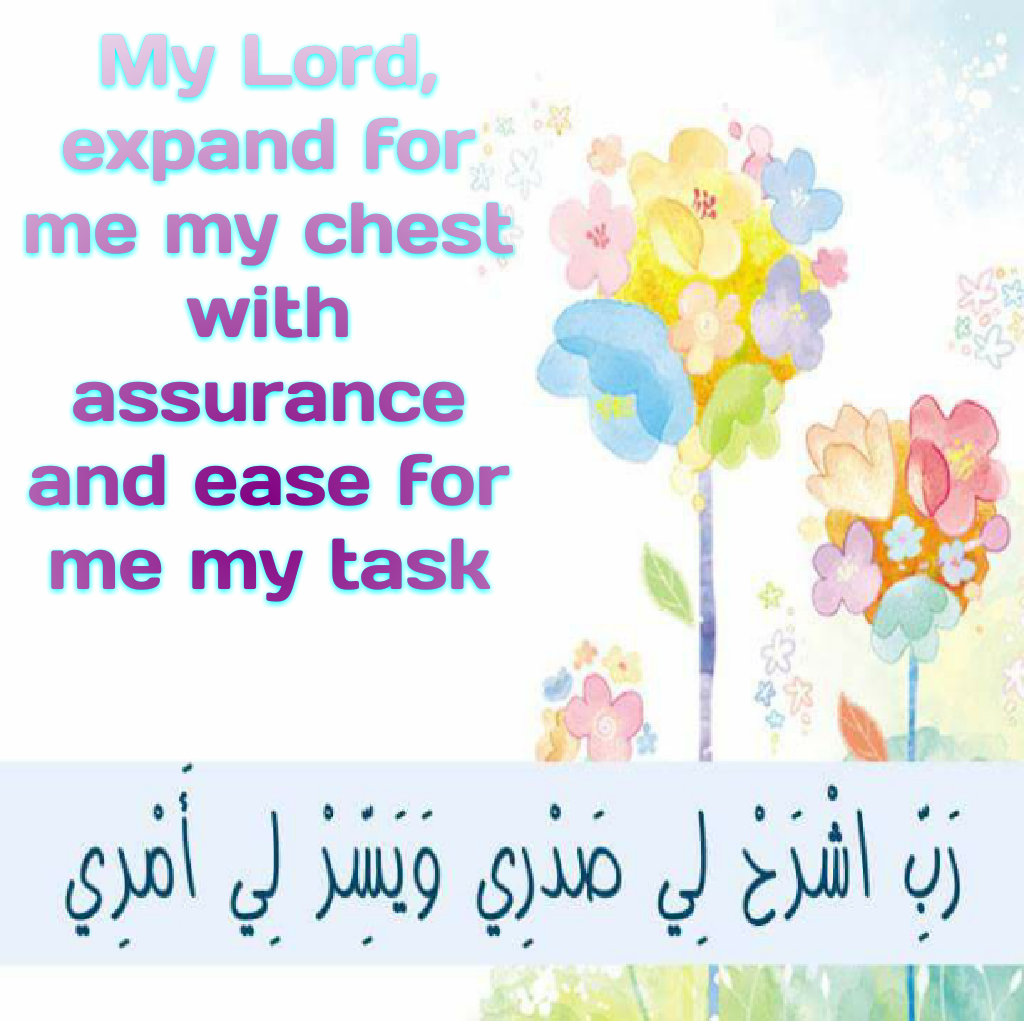 Ameen Allahuma Ameen