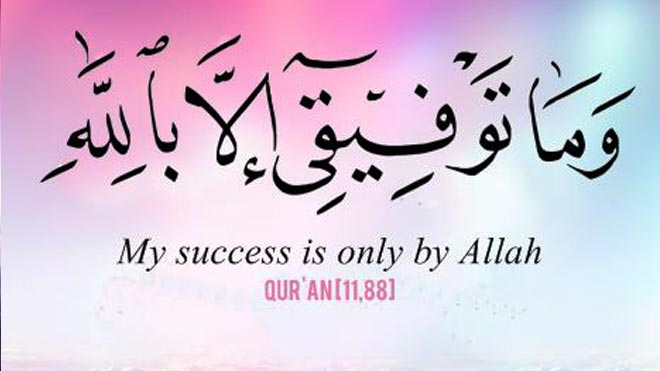 My success is only by Allah SWT