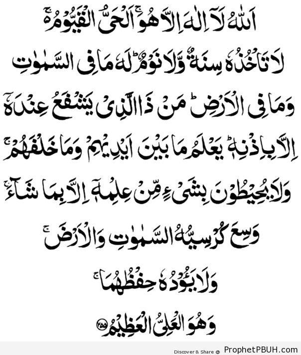 Ayat ul Qursi
