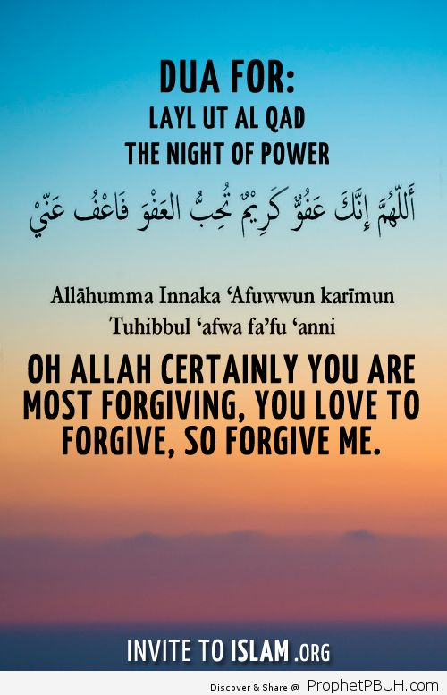 Dua for The Night of Power