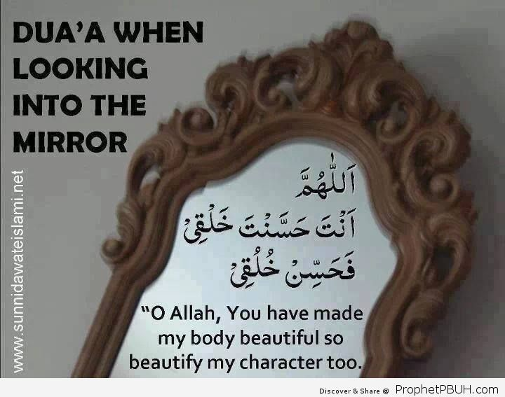 Duaa for when you look in the mirror