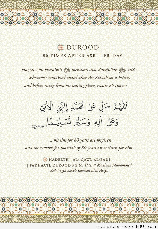 Great Reward for Reciting Durood Shareef