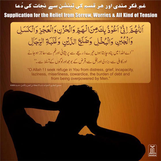 Supplication of relief sorrow worries tension