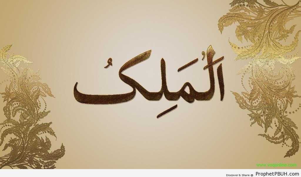 Al-Malik (The King) Allah-s Name Calligraphy - Al-Malik (The King)