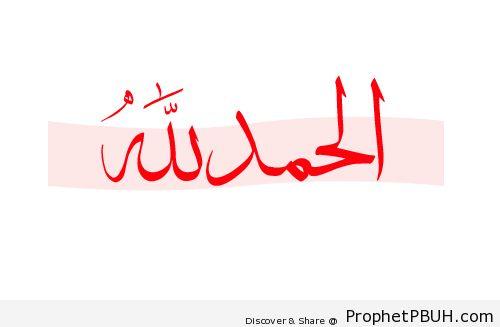 Alhamdulillah - Alhamdulillah Calligraphy and Typography -006